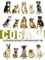 Книга Собаки. Большой иллюстрированный гид