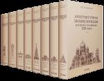 Книга Архитектурная энциклопедия второй половины 19 века (комплект из 8 книг)