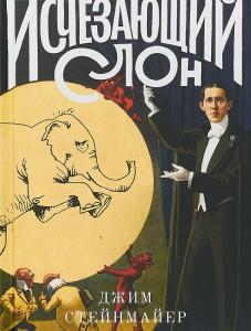 Книга Исчезающий слон, или Как иллюзионисты изобрели невозможное