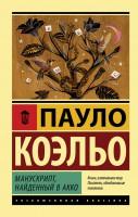Книга Манускрипт, найденный в Акко
