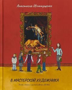 Книга В мастерской художника