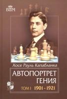 Книга Автопортрет гения. В 2-х томах. Том 1. 1901-1921