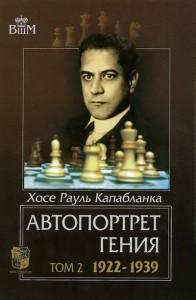 Книга Автопортрет гения. В 2-х томах. Том 2. 1922-1939