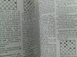 фото страниц Дебютная энциклопедия по русским шашкам. Том 1 #6