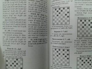 фото страниц Дебютная энциклопедия по русским шашкам. Том 1 #4
