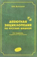 Книга Дебютная энциклопедия по русским шашкам. Том 1