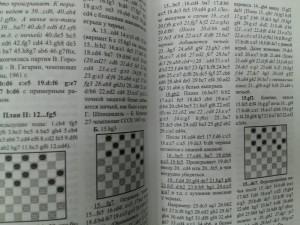 фото страниц Дебютная энциклопедия по русским шашкам. Том 1 #2