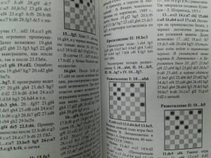 фото страниц Дебютная энциклопедия по русским шашкам. Том 1 #7