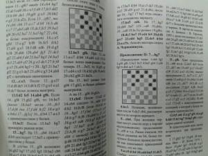фото страниц Дебютная энциклопедия по русским шашкам. Том 1 #5