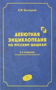 Книга Дебютная энциклопедия по русским шашкам. Том 2