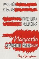 Книга Искусство креативного мышления