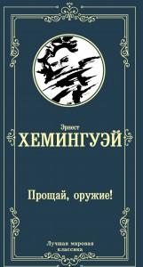 Книга Прощай, оружие!