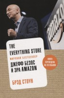 Книга The Everything Store. Джефф Безос и эра Amazon