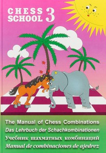 Книга Учебник шахматных комбинаций. Том 3
