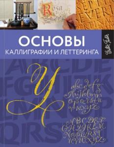 Книга Основы каллиграфии и леттеринга