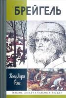 Книга Брейгель, или Мастерская сновидений