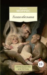 Книга Голая обезьяна