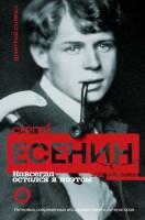 Книга Сергей Есенин. Навсегда остался я поэтом