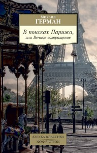 Книга В поисках Парижа, или Вечное возвращение