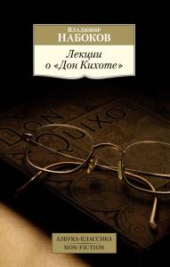Книга Лекции о 'Дон Кихоте'