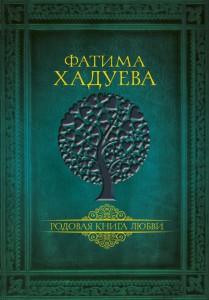 Книга Родовая книга любви
