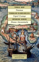 Книга Утопия. Город Солнца. Новая Атлантида