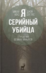 Книга Я - серийный убийца. Откровения великих маньяков