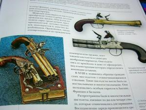 фото страниц Огнестрельное оружие #11