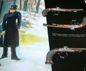 фото страниц Огнестрельное оружие #8