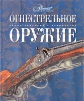 Книга Огнестрельное оружие