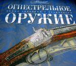 фото страниц Огнестрельное оружие #12