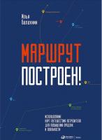 Книга Маршрут построен!