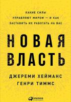 Книга Новая власть