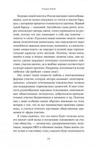 фото страниц Новая власть #8