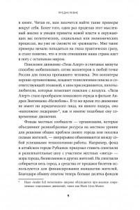 фото страниц Новая власть #5