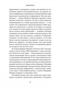 фото страниц Новая власть #6