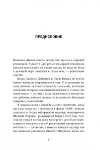 фото страниц Новая власть #4