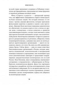 фото страниц Новая власть #7