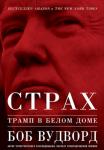 Книга Страх. Трамп в Белом доме