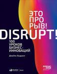 Книга Это прорыв! 100 уроков бизнес-инноваций
