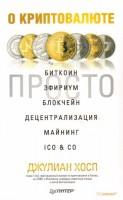 Книга О криптовалюте просто. Биткоин, эфириум, блокчейн, децентрализация, майнинг, ICO & Co