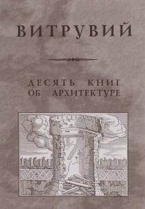 Книга Десять книг об архитектуре. Репринтное издание