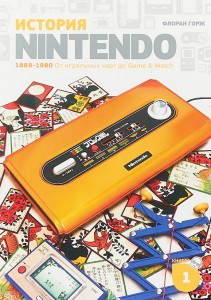 Книга История Nintendo. 1889-1980. От игральных карт до Game & Watch