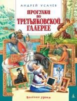 Книга Прогулки по Третьяковской галерее