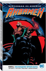 фото страниц Вселенная DC. Rebirth. Аквамен. Книга 2. Восхождение Черной Манты #2