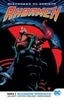 Книга Вселенная DC. Rebirth. Аквамен. Книга 2. Восхождение Черной Манты