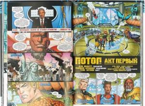 фото страниц Вселенная DC. Rebirth. Аквамен. Книга 2. Восхождение Черной Манты #5