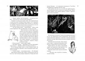 фото страниц Всё о муми-троллях. Книга 1 #4
