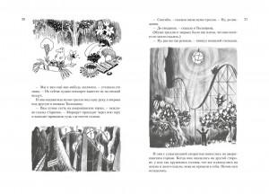 фото страниц Всё о муми-троллях. Книга 1 #5