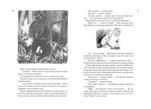 фото страниц Всё о муми-троллях. Книга 1 #3